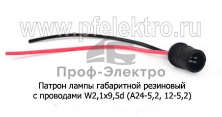Патрон резиновый с проводами W2,1x9,5d (А24-5,2, 12-5,2) все т/с