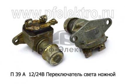 Переключатель света ножной, грузовые а/м (СССР)