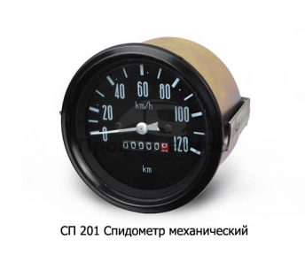 Спидометр механический ЗИЛ-130, -131, ГАЗ-53, УАЗ. КАВЗ, УРАЛ (К)