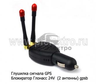 Блокиратор Глонасс 24V  (2 антенны) gpsb все т/с