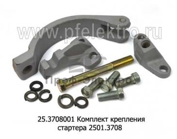 Комплект крепления стартера 2501.3708 МАЗ, КРАЗ  (ЯМЗ-236М2, ЯМЗ-238М2) (БАТЭ)