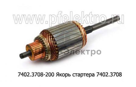 Якорь стартера 7402.3708 (БАТЭ)