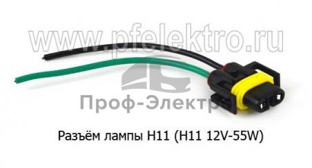 Колодка с проводами (Н11-12v 55w) все т/с