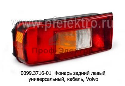 Фонарь левый, Газон NEXT, Volvo, универсальный, с кабелем (ТАС)