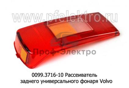 Рассеиватель заднего универсального фонаря Газон NEXT, Volvo (ТАС)