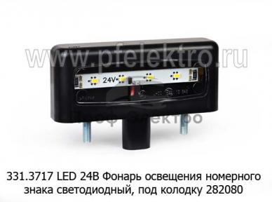 Фонарь освещения номерного знака светодиодный камаз, МАЗ, под колодку 282080 (АЭК-НТ)