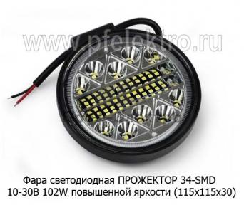 Фара ДХО, прожектор, повышенной яркости 102W (115х115х30) Спецтехника (К)