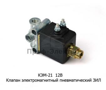 Клапан электромагнитный пневматический ЗИЛ (Объединение Родина)