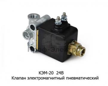 Клапан электромагнитный пневматический камаз, маз, зил (Объединение Родина)