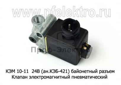 Клапан электромагнитный пневматический, байонетный разъем, камаз (Объединение Родина)