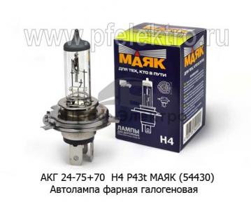 Автолампа фарная H4, галогеновая, все т/с 24В (МАЯК)