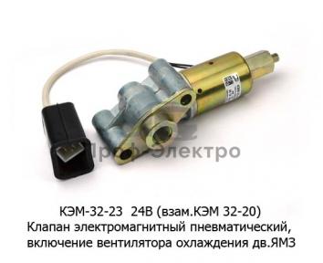 Клапан электромагнитный пневматический, включение вентилятора охлаждения дв.ЯМЗ (Объединение Родина)