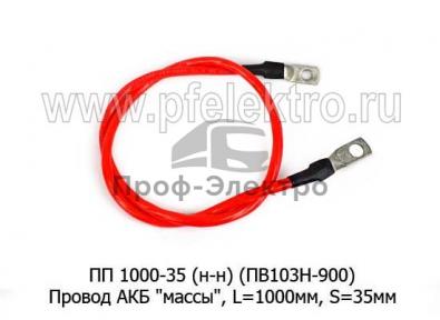 (ПВ103Н-900) Провод АКБ