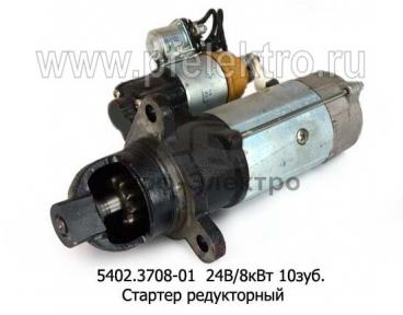 Стартер редукторный камаз, Евро-2,-3, УРАЛ, дв.КАМАЗ 740.30, -50 и мод. (БАТЭ)