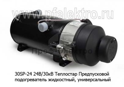 Предпусковой подогреватель жидкостный 30SP-24  ПАЗ, НеФАЗ, ЛиАЗ, Спецтехника (Адверс)