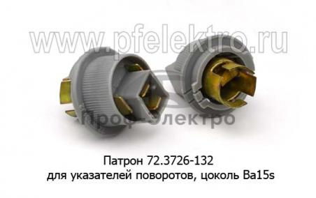 для указателей поворотов, цоколь Ba15s, ВАЗ 2108,- 2109,-2110,- 2114, камаз, ГАЗ 3302 (Европлюс)