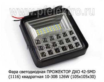 Фара ДХО, прожектор, повышенной яркости 102W (105х105х30) Спецтехника (К)