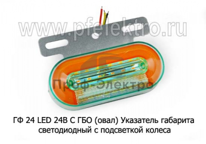 Указатель габарита светодиодный с подсветкой колеса, на кронштейне, прицепы, полуприцепы, грузовые т/с (К)