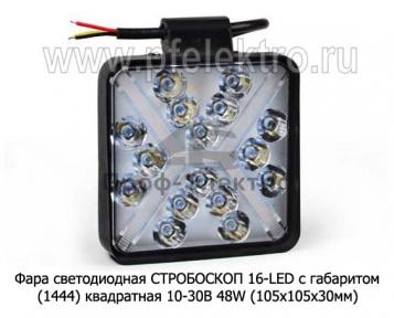 Фара светодиодная с габаритной подсветкой (105х105х30) спецтехника (К)