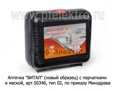 Аптечка автомобильная, с маской -2шт. и перчатками 2пары, арт.50346, тип 38, по приказу Минздрава (Виталфарм)