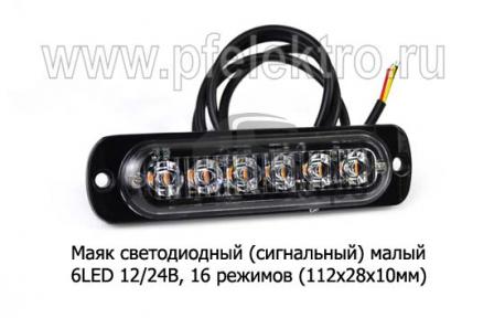 Сигнальный огонь, светодиодный 6 LED, 16 режимов (112х28х10) дорожная и спецтехника (К)