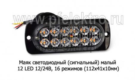 Сигнальный огонь, светодиодный 12 LED, 16 режимов (112х41х10) дорожная и спецтехника (К)