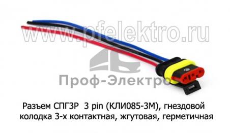 колодка 3-х контактная, жгутовая, герметичная, в сборе с проводами ваз, газ