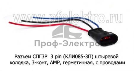колодка, 3-х контактная, герметичная, АМР, в сборе с проводами