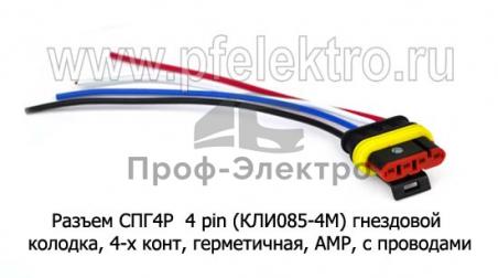 колодка, 4-х контактная, герметичная, АМР, в сборе с проводами