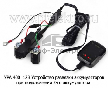 Устройство развязки аккумуляторов, при подключении 2-го аккумулятора, все т/с и морские суда (Энергомаш)