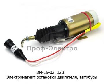 Электромагнит остановки двигателя, автобусы (Объединение Родина)