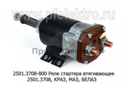 Реле стартера втягивающее 2501.3708, КРАЗ, МАЗ, БЕЛАЗ (Самара)