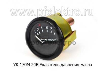 Указатель давления масла для камаз, ГАЗ, БЕЛАЗ (0-10 кгс/см2) (К)
