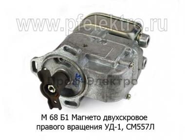 Магнето двухскровое правого вращения УД-1, СМ557Л (Магнето)