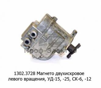 Магнето двухискровое левого вращения УД-15, -25, СК-6, -12, ПД-15, ДУ-54... (Магнето)