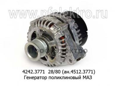 Генератор поликлиновый МАЗ дв.ЯМЗ-236,-238 (Евро-3), ЯМЗ-7511 (Радиоволна)