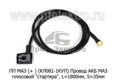 (КЛ081-1КУП) Провод АКБ МАЗ плюсовой