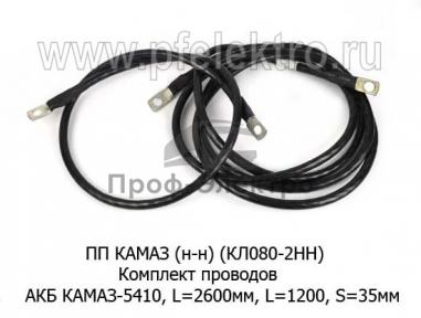 Комплект проводов АКБ для камаз-5410, L=2600мм, L=1200, S=35мм, наконечник-наконечник, все т/с (Диалуч)