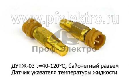 Датчик указателя температуры жидкости t=40-120°С, байонетный разъем ПАЗ, МТЗ, ММЗ, МАЗ, БЕЛАЗ, Гомсельмаш (Автотехнологии)