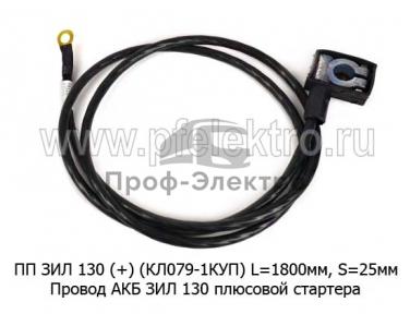 (КЛ079-1КУП) Провод АКБ ЗИЛ 130 плюсовой