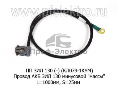 (КЛ079-1КУМ) Провод АКБ ЗИЛ 130 минусовой