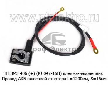 (КЛ047-16П) Провод АКБ ЗМЗ 406 плюсовой