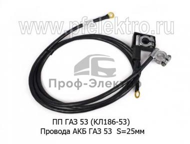 (КЛ186-53) Комплект проводов АКБ для ГАЗ 53 +L=1400мм, -L=800, S=25мм (Диалуч)