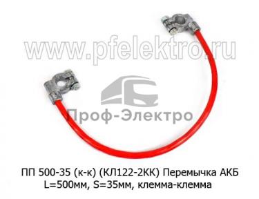(КЛ122-2КК) Перемычка АКБ, L=500мм, S=35мм, клемма-клемма, все т/с
