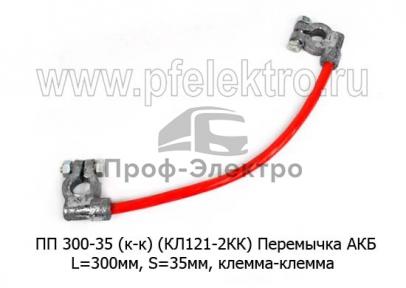 (КЛ121-2КК) Перемычка АКБ, L=300мм, S=35мм, клемма-клемма, все т/с