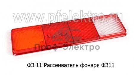 Рассеиватель фонаря ФЗ 11, камаз, ЗИЛ, ГАЗ (Сакура)