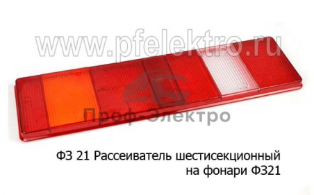 Рассеиватель шестисекционный на фонари ФЗ 21, камаз, МАЗ, УРАЛ (Сакура)