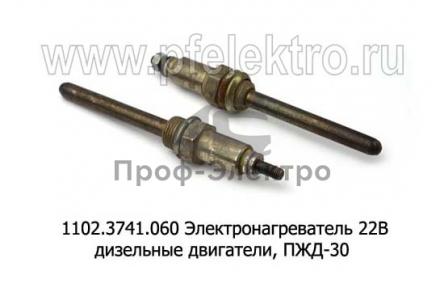 Электронагреватель 22В дизельные двигатели, ПЖД-30 (Элтра-Термо)