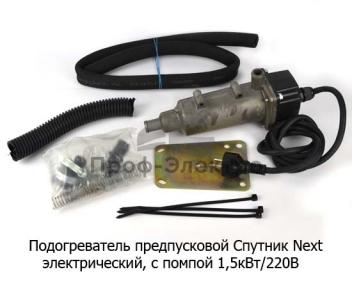 Универсальный предпусковой электрический подогреватель с устан. к-ом, все т/с (Тюмень)