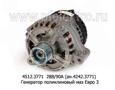 Генератор поликлиновый МАЗ дв.ЯМЗ-236, 238 (Евро-3) (ПРАМО-Электро)